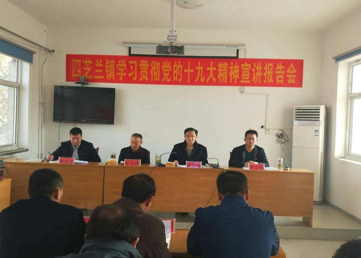 宁晋县委副书记张金锁,宁晋县人大副主任张志辉,到四芝兰镇宣讲党的